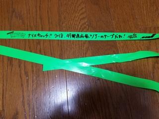 テープ.jpg
